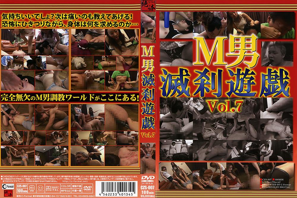 M男滅刹遊戯 Vol.7のジャケット