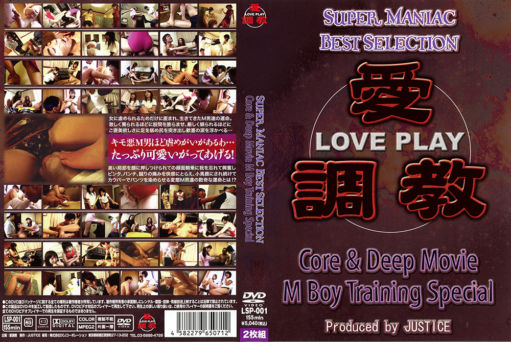 Core & Deep Movie M Boy Training Special