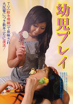 【藍花動画】幼○プレイ-レズ