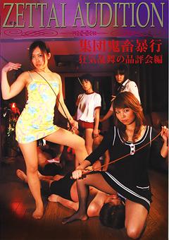 【水野いつき動画】ZETTAI-AUDITION-集団鬼畜暴行-狂気乱舞の品評会編-M男