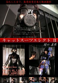 【関口真琴動画】キャットスーツエレクト-II-関口真琴-フェチ