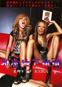 【RAIKA動画】雄虐地下組織2-星崎キララ-RAIKA-M男