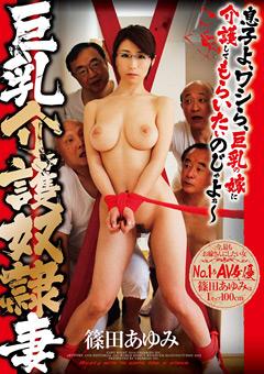 息子よ、ワシら、巨乳の嫁に介護してもらいたいのじゃよぉ~ 巨乳介護奴隷妻 今、最もお嫁さんにしたい女No.1のAV女優篠田あゆみはIカップ100cm