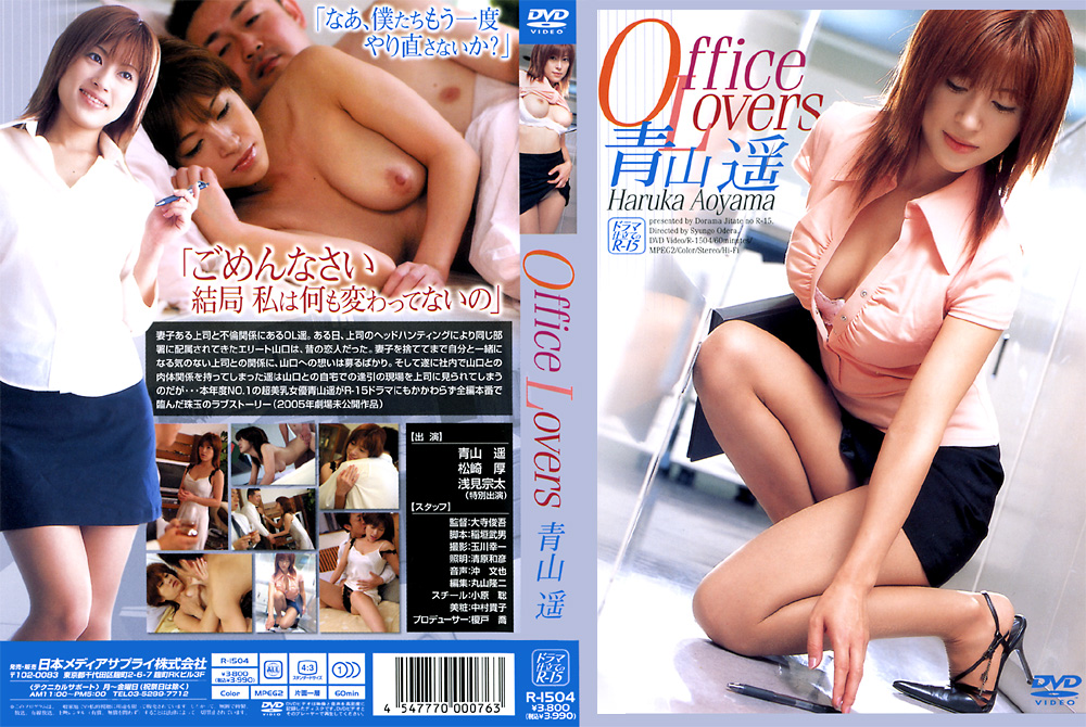 Office Lovers 青山遥