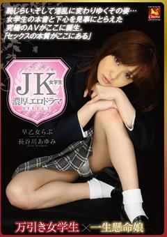 【jk 娘】JK女学生-万引き女学生×一生懸命娘-ドラマ
