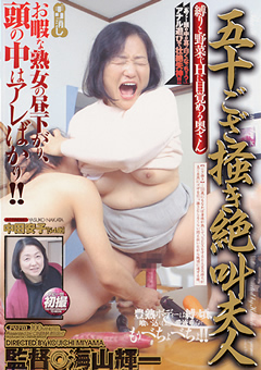 【中田安子動画】五十ござ掻き絶叫夫人-中田安子-熟女