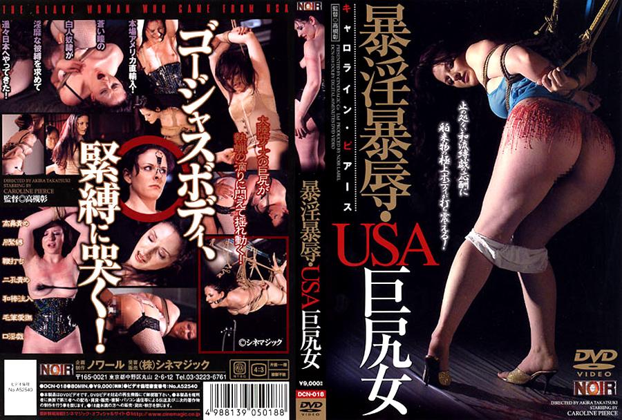暴淫暴辱・USA巨尻女のエロ画像