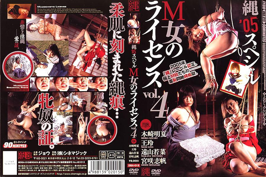 縄'05スペシャル M女のライセンス vol.4のエロ画像
