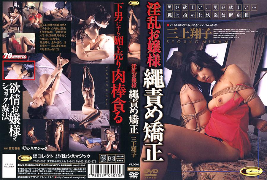 淫乱お嬢様 縄責め矯正 三上翔子のエロ画像