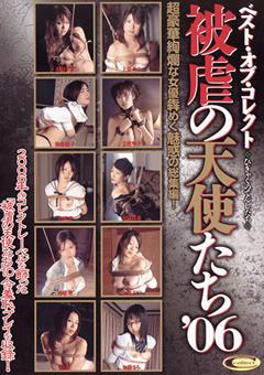 ベスト・オブ・コレクト 被虐の天使たち '06