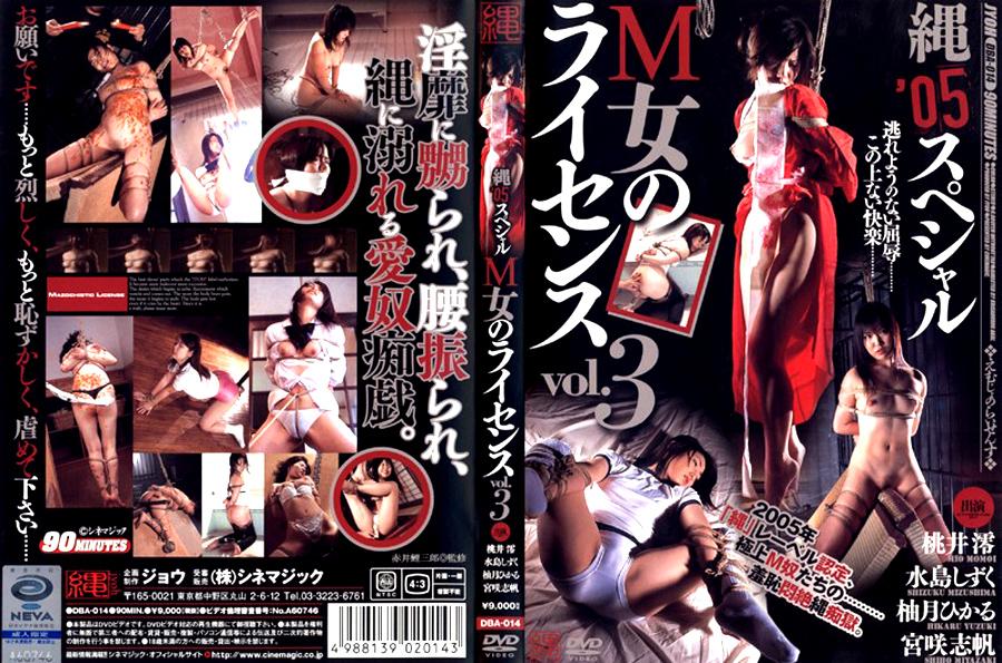 縄'05スペシャル M女のライセンス vol.3のエロ画像