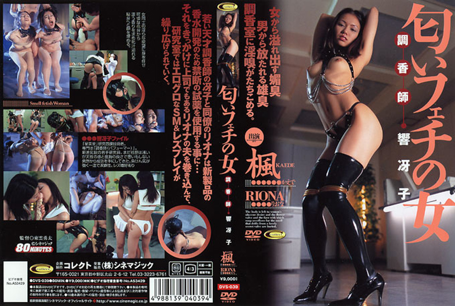匂いフェチの女 調香師 響冴子のエロ画像