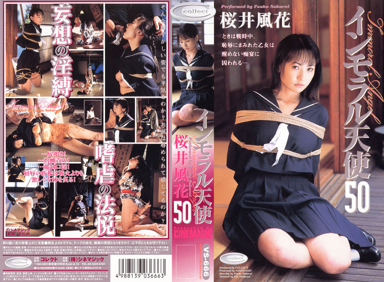 インモラル天使50 桜井風花のエロ画像