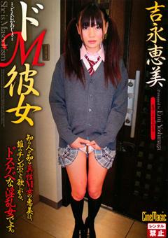 【吉永恵美動画】マゾ彼女-吉永恵美-ロリ系