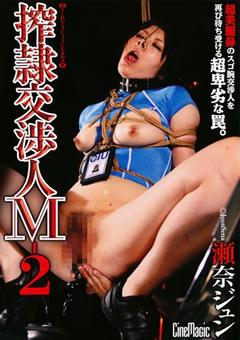 搾隷交渉人M-2
