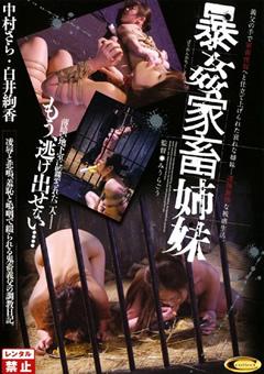 【中村さら動画】暴姦家畜姉妹-中村さら-白井絢香-SM