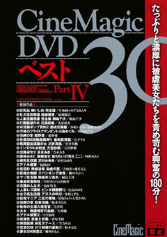 CineMagic DVD ベスト 30 PART.4