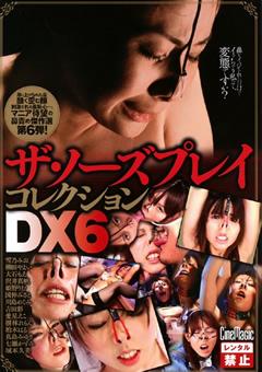 【雪乃みお動画】ザ-ノーズプレイ-コレクションDX6-SM