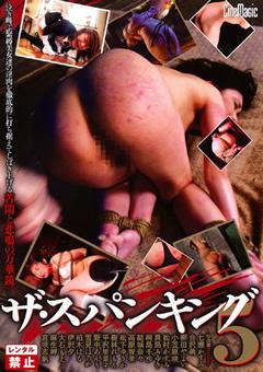 【神崎レオナ動画】ザ-スパンキング-5-SM