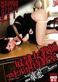 奴隷女教師 アナル虐待教室 華恋