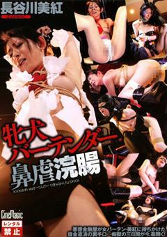 【長谷川美紅バーテンダー】牝犬バーテンダー-鼻虐浣腸-長谷川美紅-SM