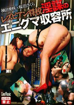 レズビアン将校 淫謀のエニグマ収容所 神田美咲 桜田さくら