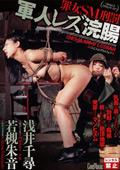 罪女SM刑罰 軍人レズ浣腸 浅井千尋 若槻朱音