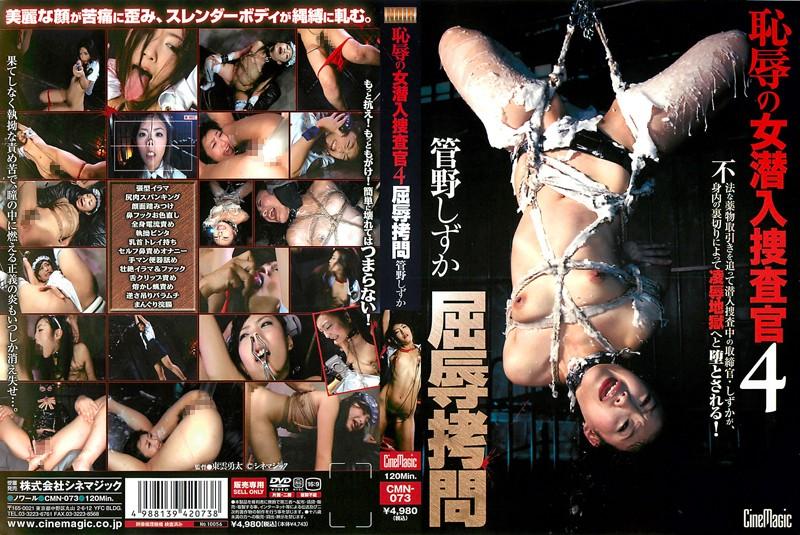 恥辱の女潜入捜査官4 屈辱拷問 管野しずかのエロ画像