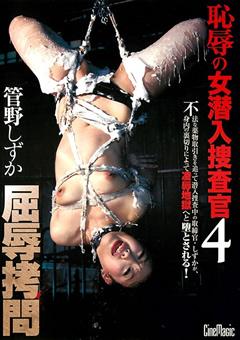恥辱の女潜入捜査官4 屈辱拷問 管野しずか