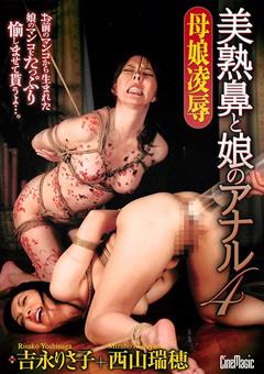 母娘凌辱 美熟鼻と娘のアナル4 西山瑞穂 吉永りさ子