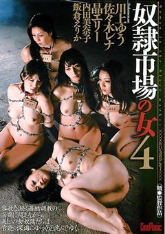 奴隷市場の女4