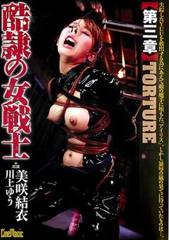 酷隷の女戦士 第三章 TORTURE