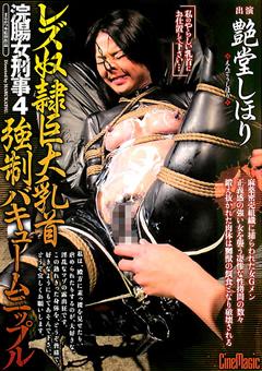 【艶堂しほり動画】浣腸女刑事4-レズビアン奴隷-艶堂しほり-SM