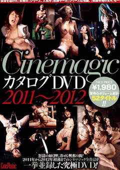 Cinemagic カタログDVD 2011~2012