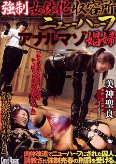 【美神聖良動画】強制女身体化収容所-ニューハーフ-アナルマゾ娼婦-ニューハーフのダウンロードページへ