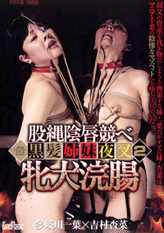 【多岐川一葉動画】黒髪姉妹夜叉2-股縄陰唇競べ牝犬浣腸-SM