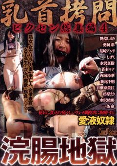 【浣腸地獄動画】ビクセン総集編4-乳首拷問浣腸地獄-SM