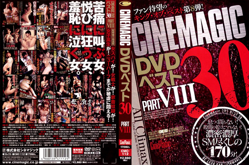 Cinemagic DVD ベスト 30 PART.8