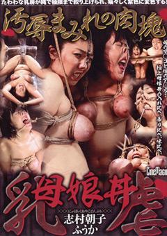 汚辱まみれの肉塊 乳虐母娘丼 志村朝子 ふうか