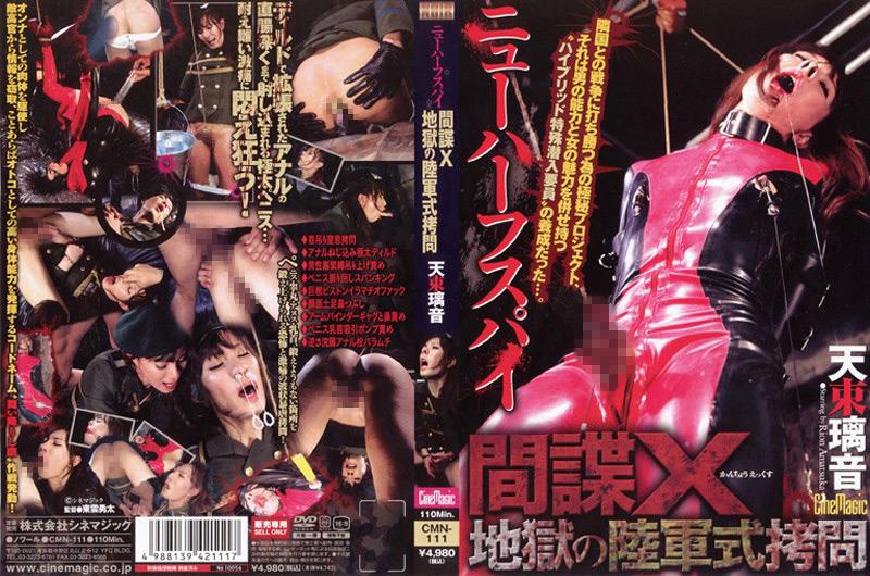 ニューハーフスパイ 間諜X 地獄の陸軍式拷問