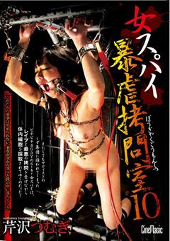 【芹沢つむぎ動画】女スパイ暴虐拷問室10-芹沢つむぎ-SM