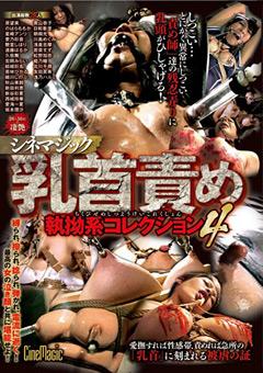 シネマジック 乳首責め 執拗系コレクション 4