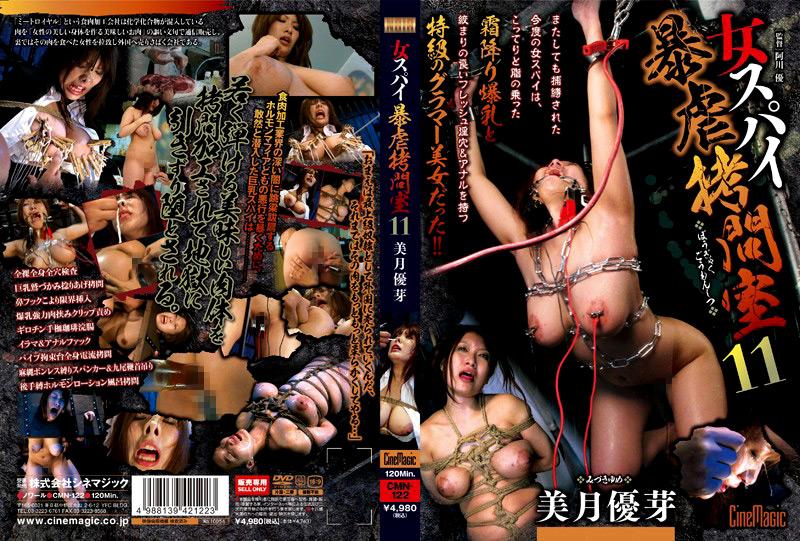 女スパイ暴虐拷問室11 美月優芽のエロ画像