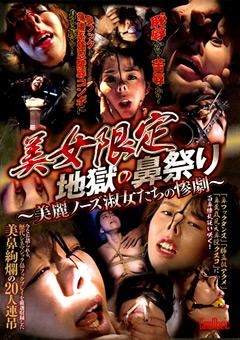 「美女限定 地獄の鼻祭り ~美麗ノーズ淑女たちの惨劇~」のパッケージ画像