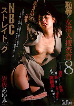 恥辱の女潜入捜査官8 NBCストレイドッグ 岩佐あゆみ