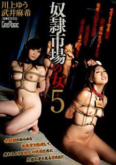 奴隷市場の女5 武井麻希 川上ゆう