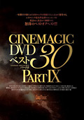 Cinemagic DVD ベスト 30 PART.9