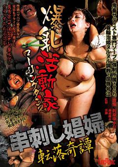 爆乳活動家ローリングダンス 串刺し娼婦転落奇譚