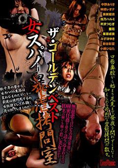 【芹沢つむぎスパイ無料動画】女スパイ暴虐拷問室-ザ・ゴールデンベスト-SM