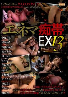 「エネマ痴帯 EX 13」のパッケージ画像